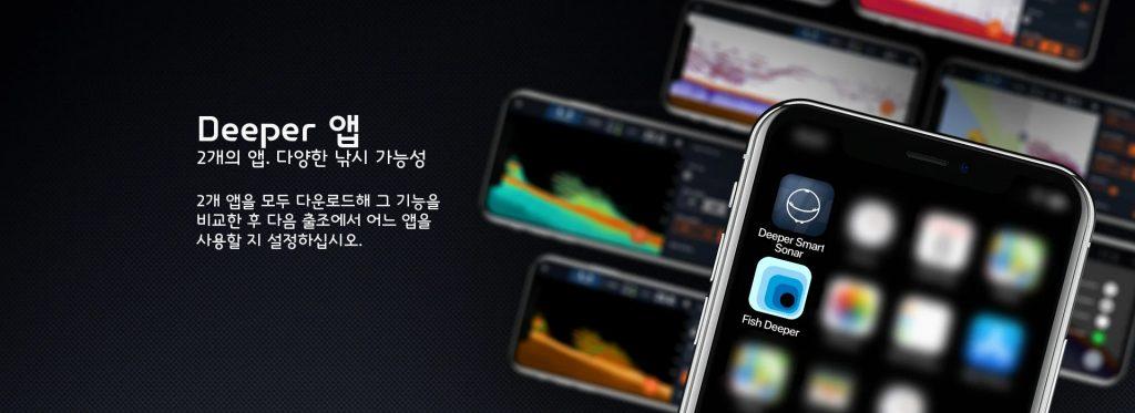 Fish Deeper 앱